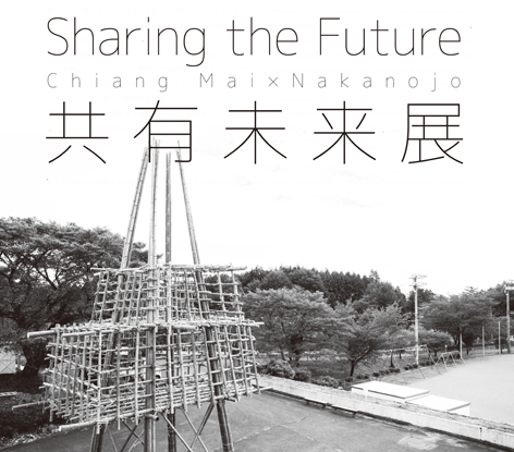 Sharing the Future