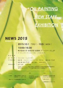 Oil Painting New Staff Exhibition
