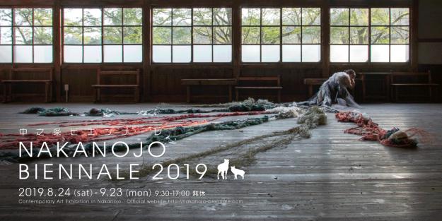 Nakanojo Biennale 2019